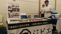 愛媛県ジビエ食材ブース